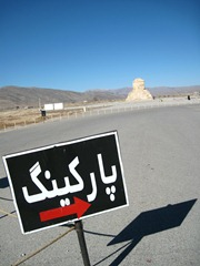 """Parking"" as written in Farsi, in front of the tomb of Cyrus the Great"